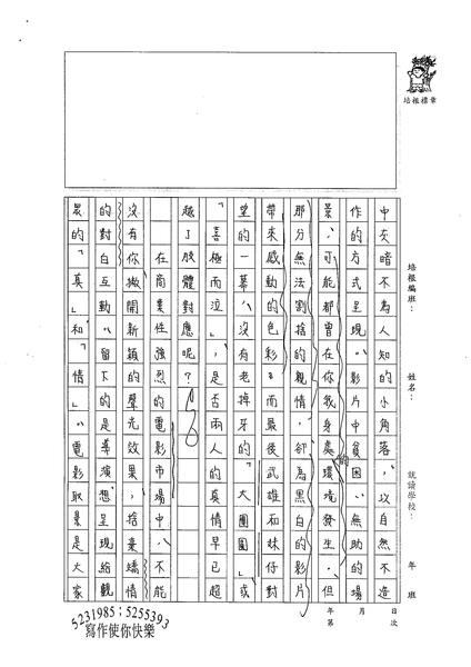 98WE302張若瑜 (2).jpg