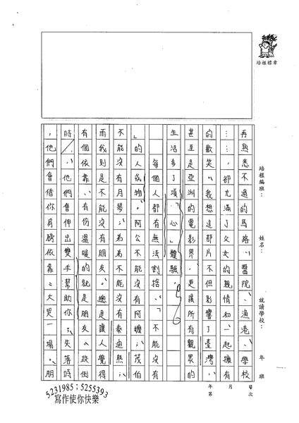 98WE302張若瑜 (3).jpg