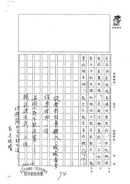 98WE302張若瑜 (4).jpg