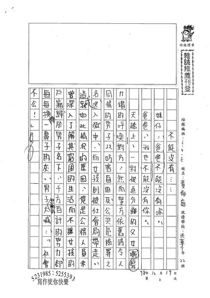 98WE302黃郁庭 (1).jpg
