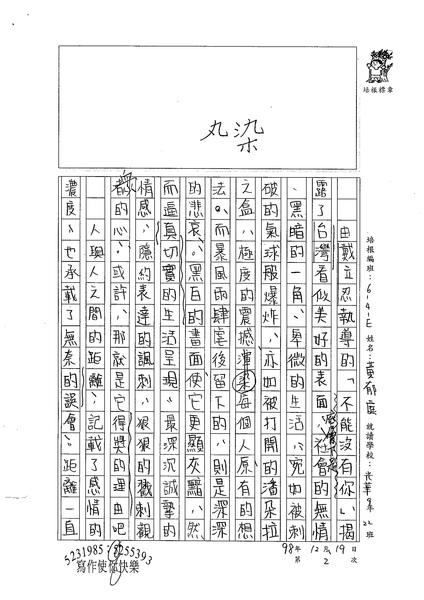 98WE302黃郁庭 (2).jpg