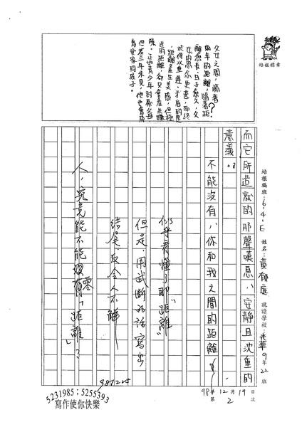 98WE302黃郁庭 (4).jpg