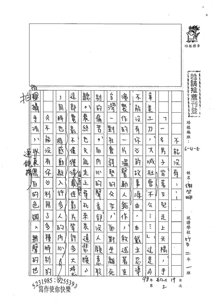 98WE302謝竹珊 (1).jpg