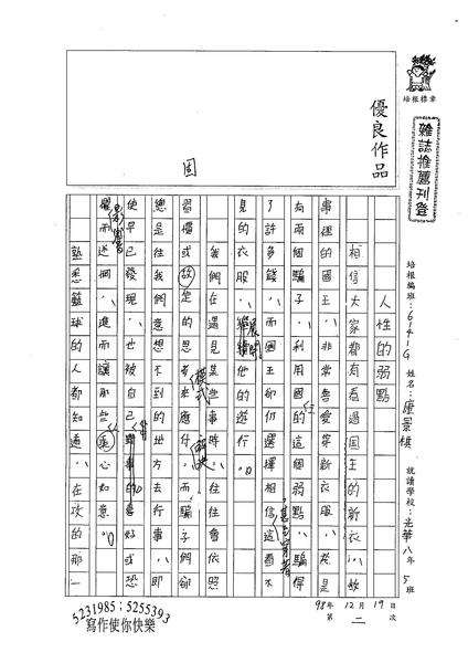 98WG302康景棋 (1).jpg