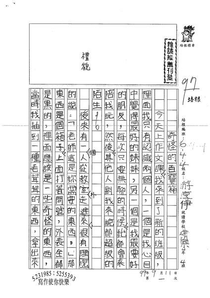99W4201游淳伊 (1).jpg