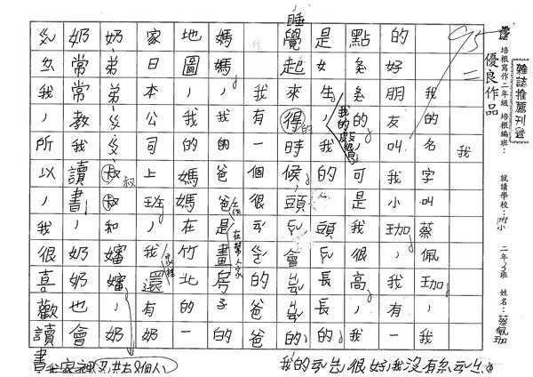 98W2303蔡佩珈 (1).jpg