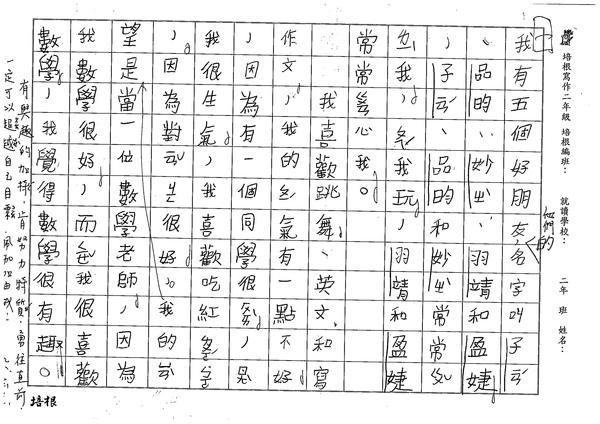 98W2303蔡佩珈 (2).jpg