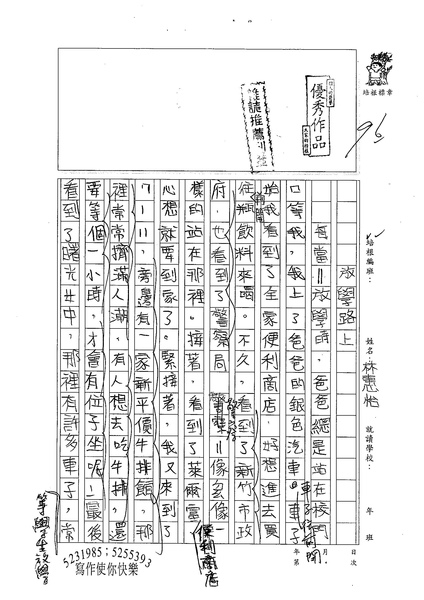 98W4303林惠怡 (1).jpg