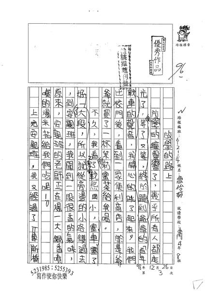 98W4303曹怡婷 (1).jpg
