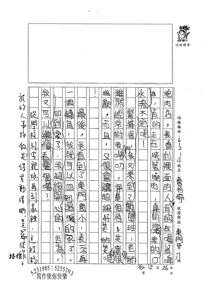 98W4303曹怡婷 (2).jpg