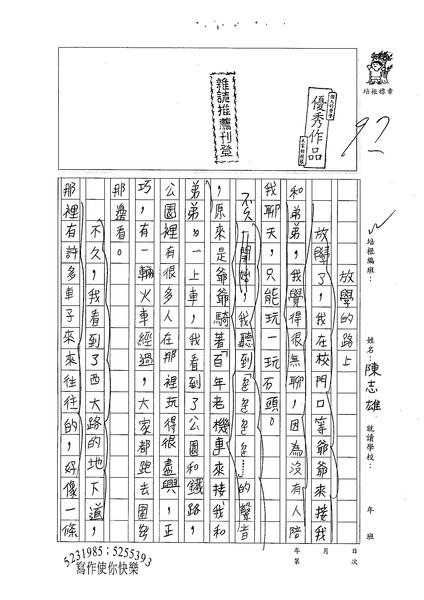 98W4303陳志雄 (1).jpg