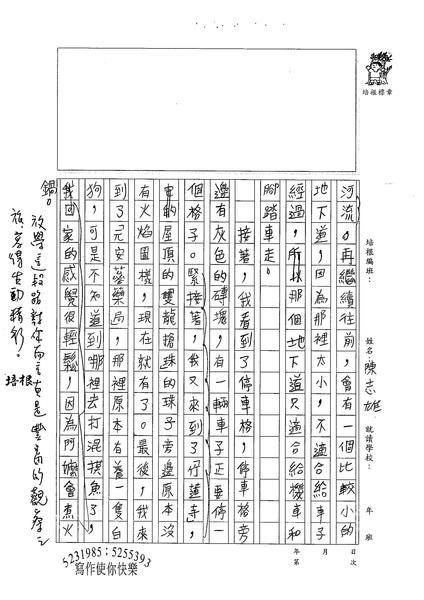 98W4303陳志雄 (2).jpg