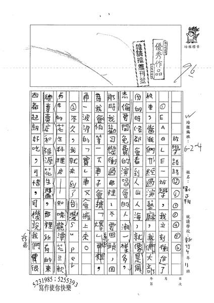 98W4303劉正翔 (1).jpg