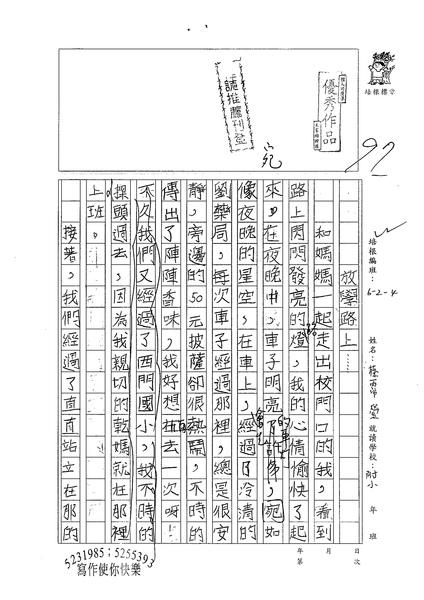 98W4303蔡霈縈 (1).jpg