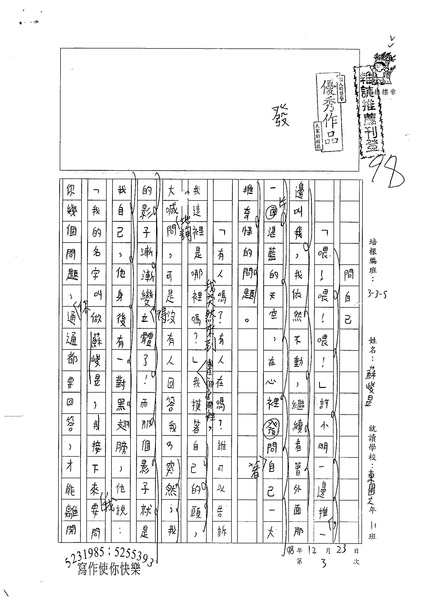 98W5303蘇峻昱 (1).jpg