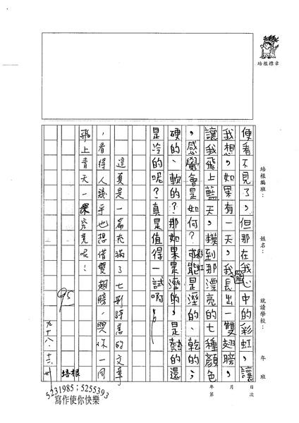 98W5303賴科維 (2).jpg