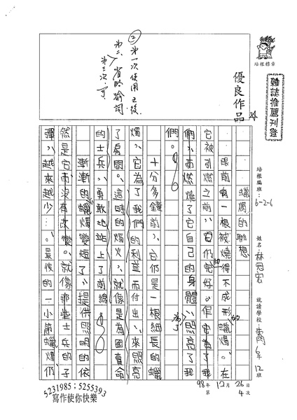 98W6303林冠宏 (1).jpg