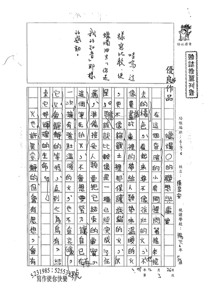 98W6303陳昱安 (1).jpg
