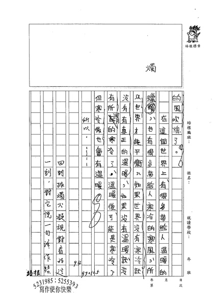 98W6303陳昱安 (3).jpg
