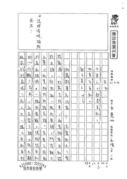 98WG303朱薏如 (1).jpg