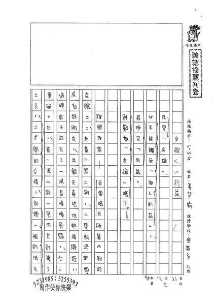 98WG303姜芊瑜 (1).jpg