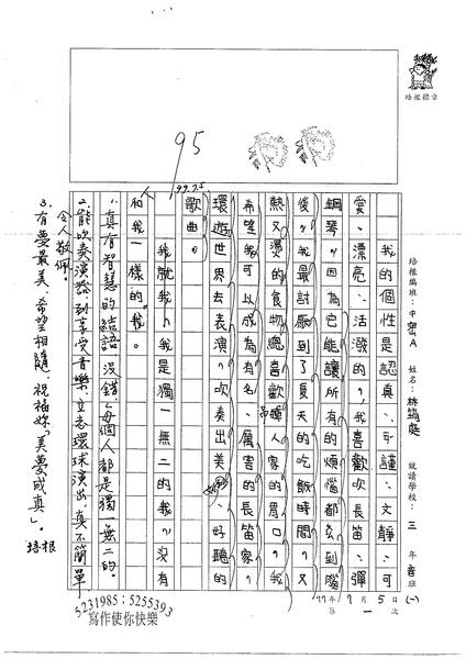 99TMW01林筠庭 (2).jpg