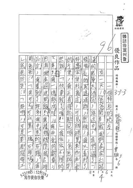 98W3304徐楷程  (1).jpg