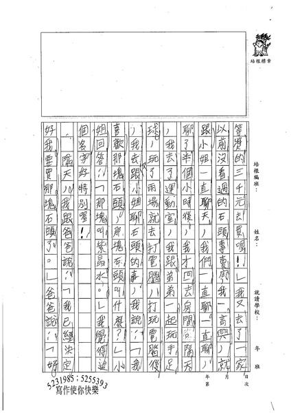 98W3304徐楷程 (2).jpg