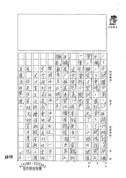 98W3304徐楷程 (3).jpg