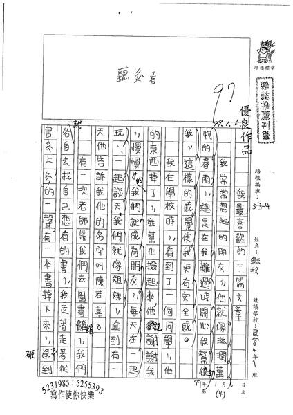 98W4304鄒鈺玫 (1).jpg