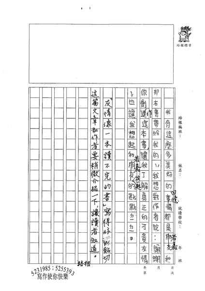 98W4304鄒鈺玫 (3).jpg