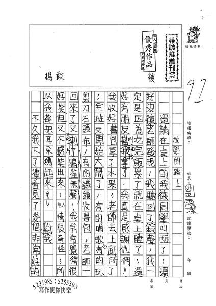 98W4303劉雨潔 (1).jpg
