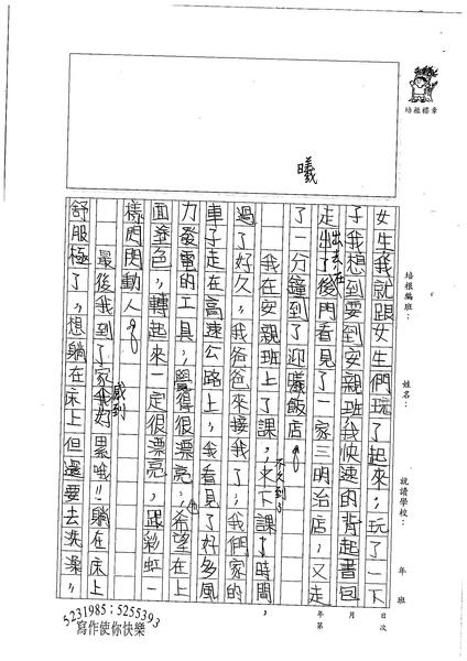 98W4303劉雨潔 (2).jpg