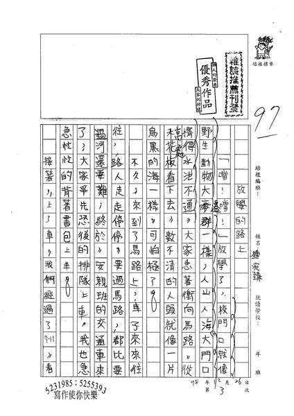 98W4303鍾宛臻 (1).jpg