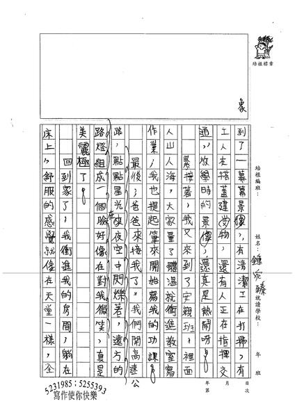 98W4303鍾宛臻 (2).jpg