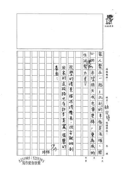 98W4303鍾宛臻 (3).jpg