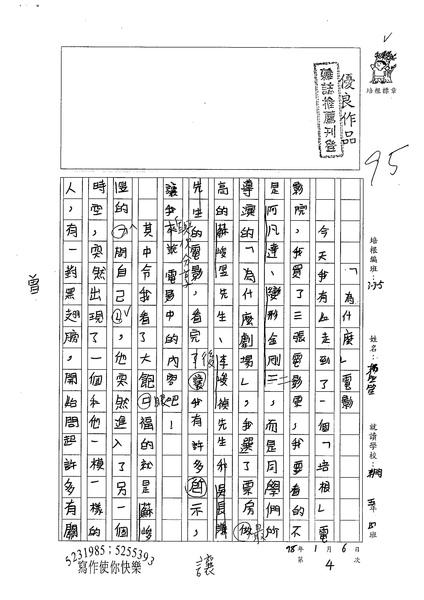 98W5304楊笠笙 (1).jpg
