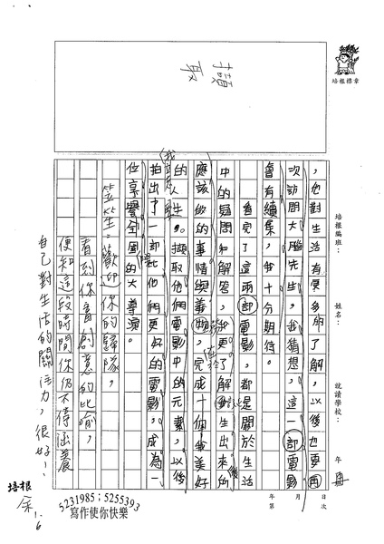 98W5304楊笠笙 (3).jpg