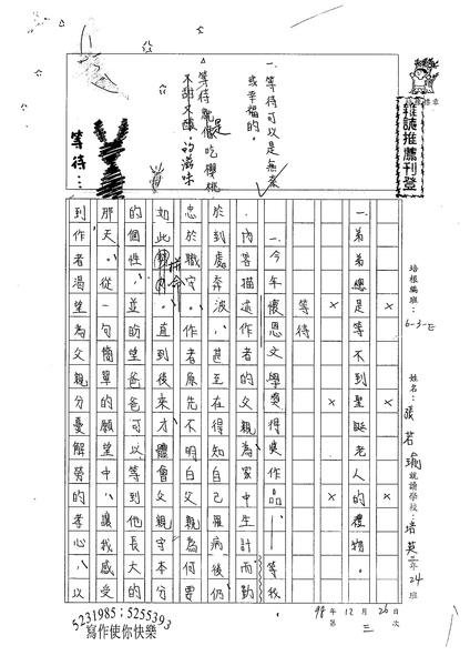 98WE303張若瑜 (1).jpg