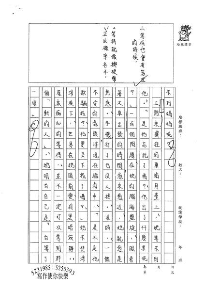 98WE303張若瑜 (3).jpg