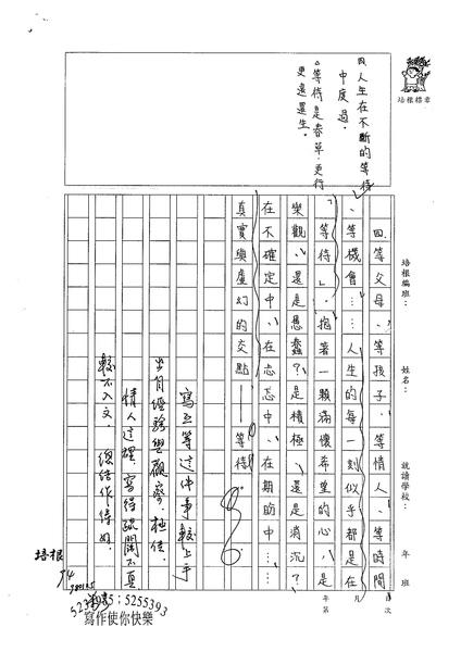 98WE303張若瑜 (4).jpg