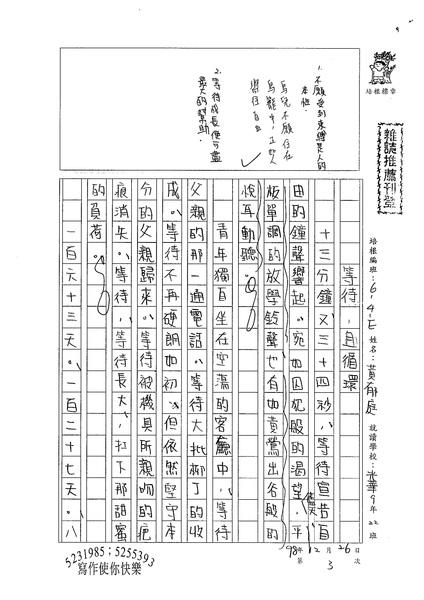 98WE303黃郁庭 (1).jpg