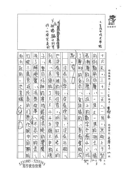 98WE303黃郁庭 (2).jpg