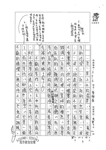 98WE303黃郁庭 (3).jpg