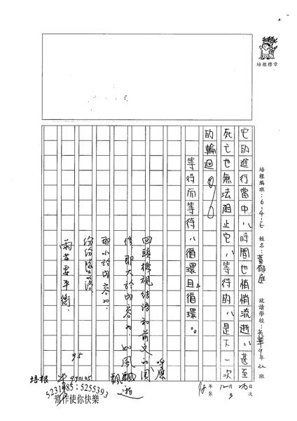 98WE303黃郁庭 (4).jpg