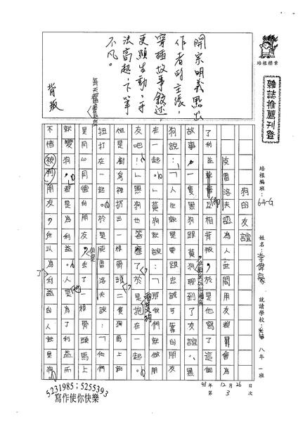 98WG303李偉豪 (1).jpg
