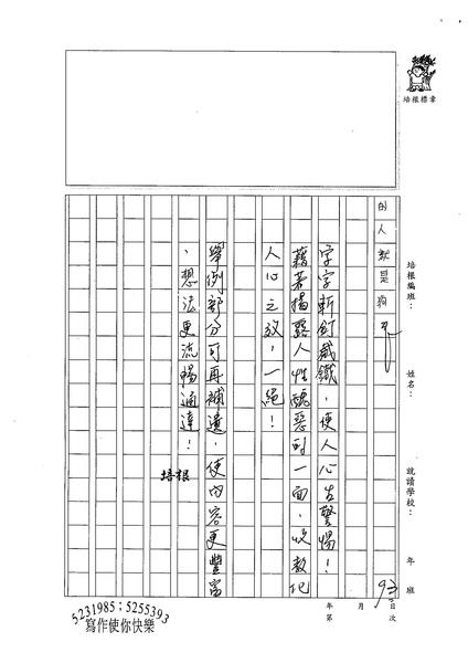 98WG303李偉豪 (3).jpg