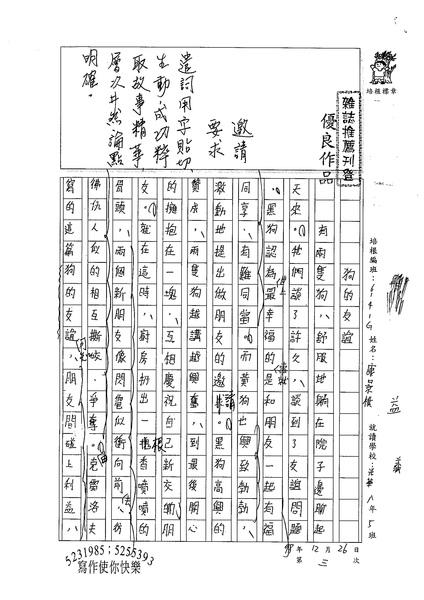 98WG303康景棋 (1).jpg