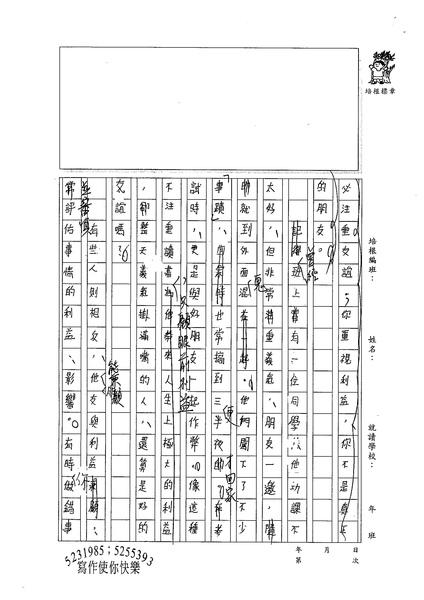 98WG303康景棋 (2).jpg