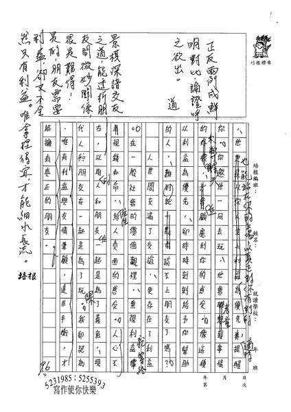 98WG303康景棋 (3).jpg